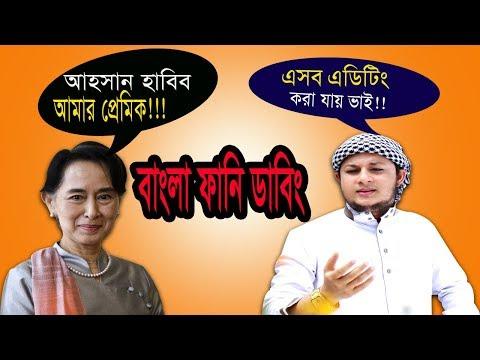 Rohingya News । Ahsan Habib Pair । Suchi । Obama ।Bangla Funny Dubbing । Fatra Guys