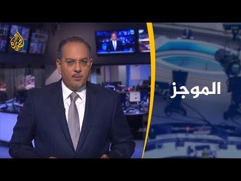 موجز الأخبار – العاشرة مساء 26/05/2019  - نشر قبل 2 ساعة