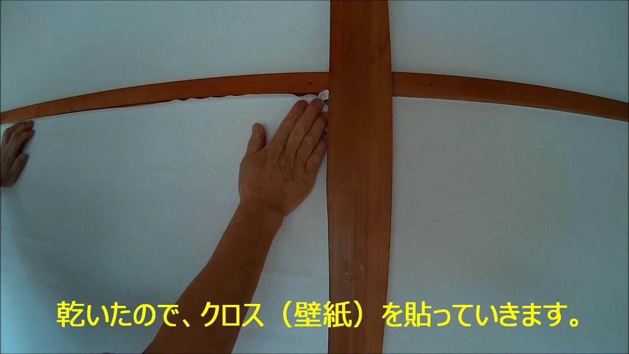 和室にクロス 壁紙 を貼る簡単な方法 砂壁をクロスへ 砂壁にクロスを