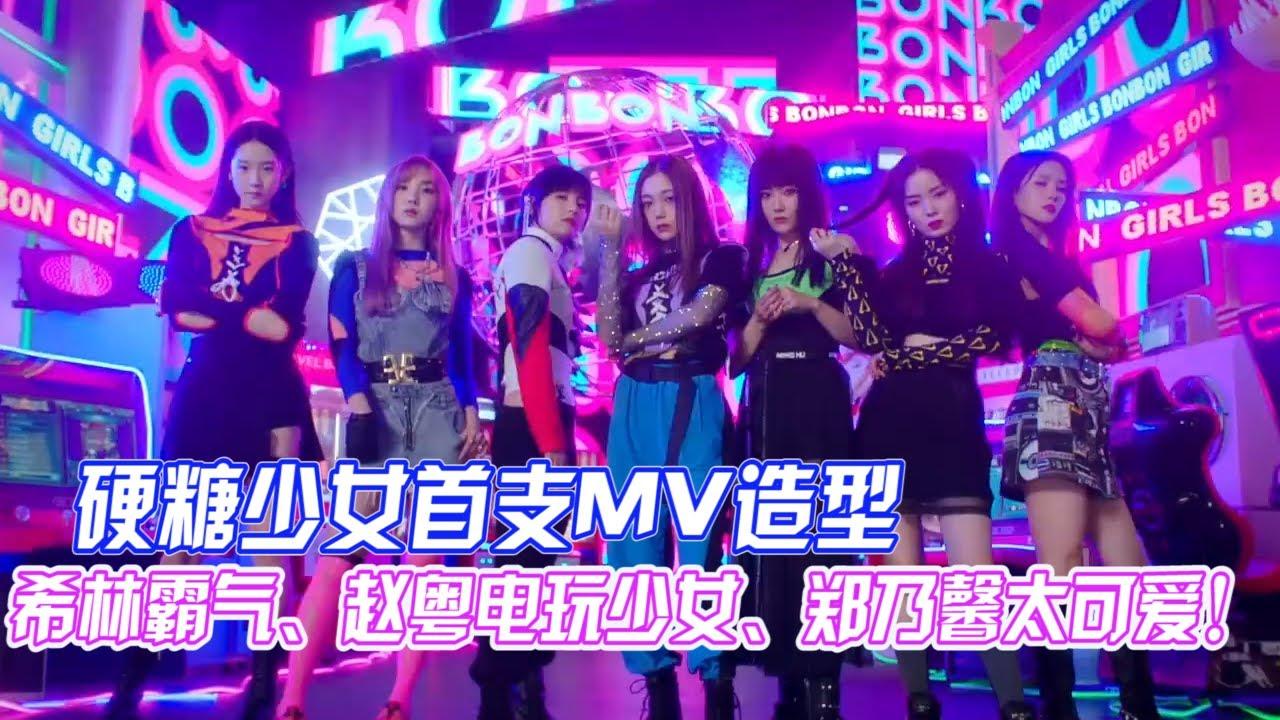 【硬糖少女】团专MV造型:希林娜依高霸气,赵粤扮电玩少女,郑乃馨太可爱!