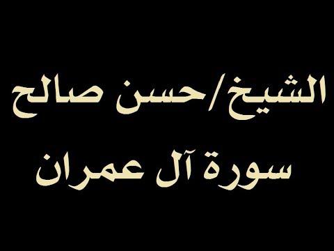 الشيخ حسن صالح سورة آل...