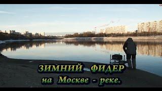 Рыба в феврале? на фидер? Проверим!(Кирилл Колмыков участник фидерной команды Трапер, решил провести рыболовную сессию на одном из участков..., 2016-02-11T10:02:30.000Z)