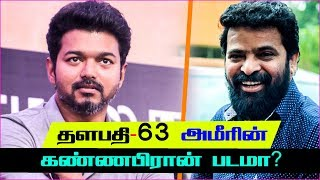 Is Thalapathy 63 Ameer's Kannapiran Movie | Vijay | Thalapathy | Amee
