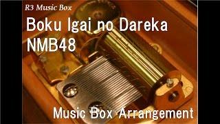 Boku Igai no Dareka/NMB48 [Music Box]