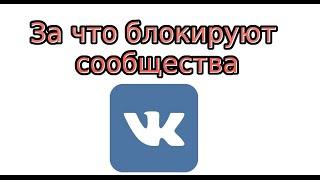 видео КАК РАЗБЛОКИРОВАТЬ ГРУППУ В ВКОНТАКТЕ