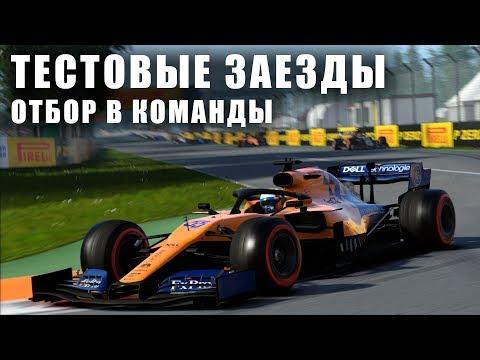 F1 2019 | ТЕСТОВЫЕ ЗАЕЗДЫ | ONBOARD | ESPORTS