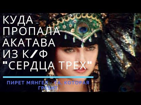 СЕРДЦА ТРЕХ -Куда пропала самая загадочная советская актриса Пирет Мянгел -АКАТАВА,ТА КОТОРАЯ ГРЕЗИТ