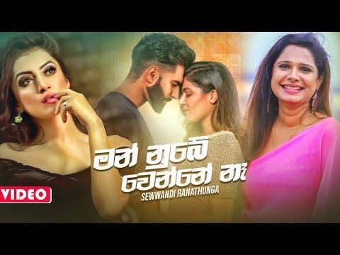Man Nube Wenne Ne - Sewwandi Ranathunga Music Video 2020 | New Sinhala Songs 2020