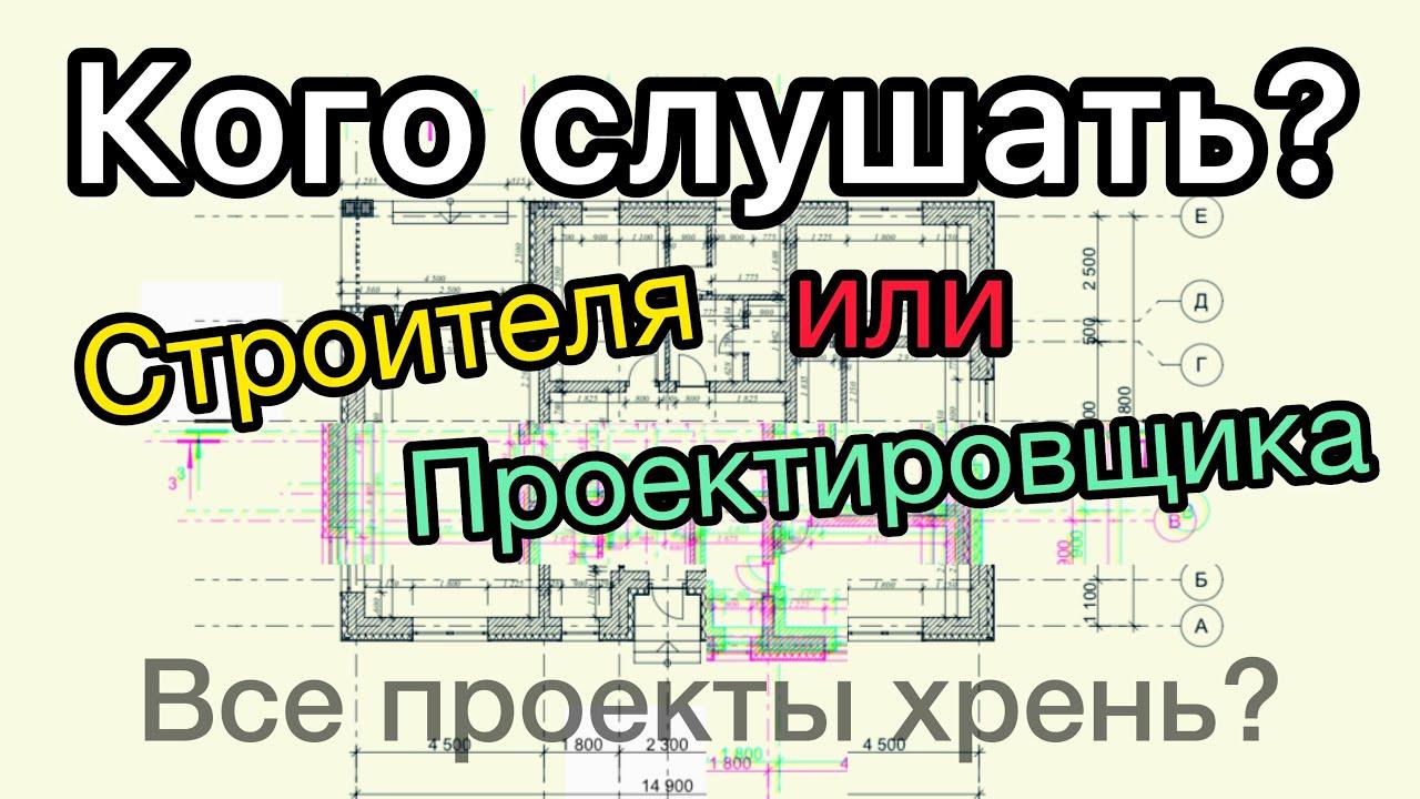 Нужен ли проект на стройке? Кого слушать: строителя или проектировщика?