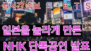[BTS 방탄소년단] 실시간속보  일본을 놀라게 만든 …