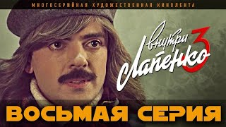 Внутри Лапенко 3 сезон 8 серия