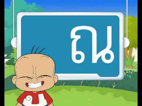 Pangpond ก ฮ การเขียน