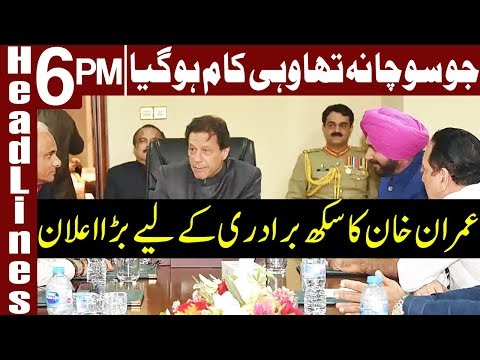PM Imran to lay foundation stone of Kartarpur corridor | Headlines 6 PM | 22 Nov 2018 | Express News