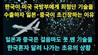 전 세계를 놀라게 한 미국 드론이 한국의 기술력으로 수십배 더 강해진다는 이유