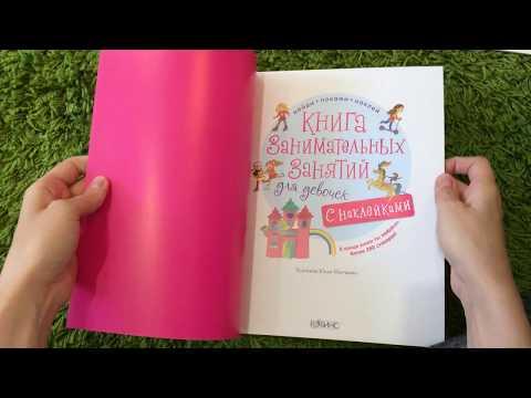 """""""Книга занимательных занятий для девочек. 280 наклеек"""" Робинс от магазина Модный  Карапуз"""