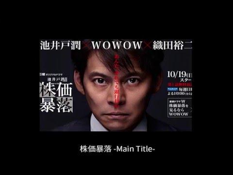 株価暴落 -Main Title-