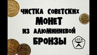 Чистка советских монет из алюминиевой бронзы