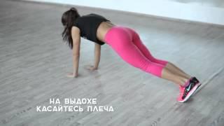 Тренировка по системе Табата. Workout