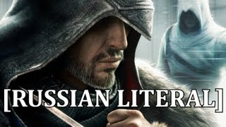 RUSSIAN LITERAL Assassin S Creed Revelations
