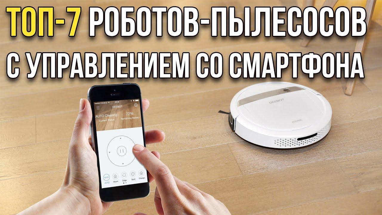 Роботы-пылесосы с управлением через приложение: какой лучше выбрать?!
