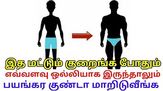How to Reduce Body Heat Naturally For Gain Weight