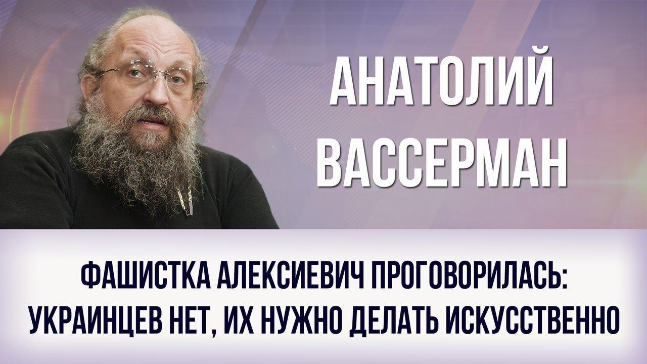 Картинки по запросу Анатолий Вассерман. Фашистка Алексиевич проговорилась: украинцев нет, их нужно делать искусственно