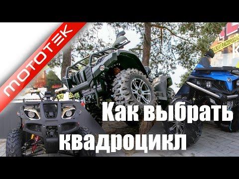 Как выбрать квадроцикл (ATV) CFmoto, Linhai Yamaha, Speed Gear | Видео Обзор | Обзор от Mototek