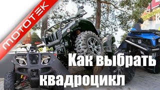 Video Как выбрать квадроцикл (ATV) CFmoto, Linhai Yamaha, Speed Gear | Видео Обзор | Обзор от Mototek download MP3, 3GP, MP4, WEBM, AVI, FLV Oktober 2018