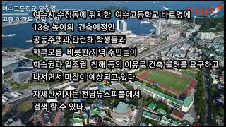 여수고등학교 담장옆 13층 아파트 건립 논란