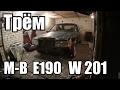 Mercedes-Benz E190 W201 Удачливый. Готовим к покраске (Часть 2)