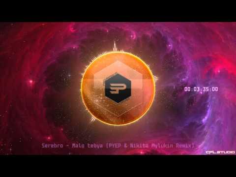 Serebro - Malo Tebya (PYEP & Nikita Mylukin Remix)