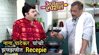 Nana Patekar In Aaj Kay Special TV Show | Aapla Manus (2018) | Colors Marathi | Prashant Damle