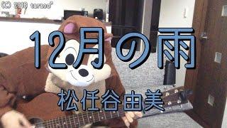 12月の雨/松任谷由美(chayさんカバー)/ギターコード