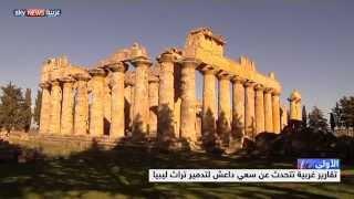 داعش يهدد آثار ليبيا التاريخية