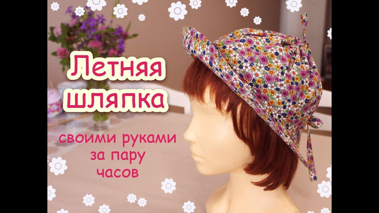 Летняя шляпка очень просто, с выкройками