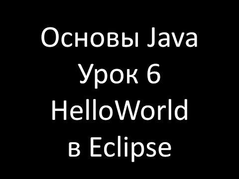 Вопрос: Как создать новый проект Java в Eclipse?