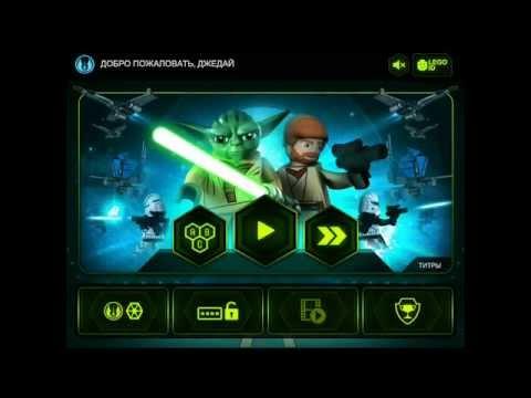 Игра Лего звездные войны 2016