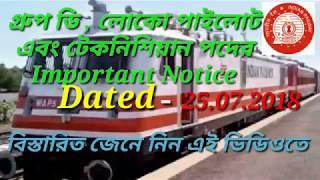 Railway Group D & Alp technicians important notice