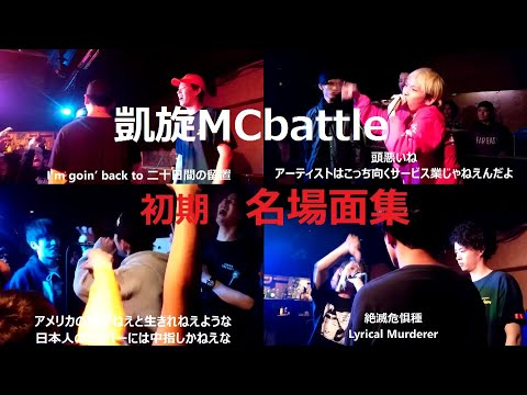 凱旋MCbattle名場面集 Early Days at 渋谷FAMILY (to O-EAST)改訂版