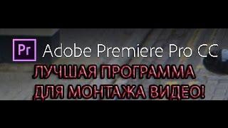 Лучшая программа для монтажа видео для средних ПК | Adobe Premiere Pro CC(Связь со мной: Я ВК - https://vk.com/bigrusssianbosss Skype - alekceyalekcey Пожертвование на хлеб: WebMoney - R130104951959 ----- Прошу: 1., 2014-11-06T11:01:42.000Z)