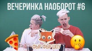 Фыр-Фыр Шоу - #6 ВЕЧЕРИНКА НАОБОРОТ / Никита Златоуст и Тимоха Сушин