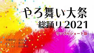 【やろ舞い大祭総踊り2021】サンプルショート版