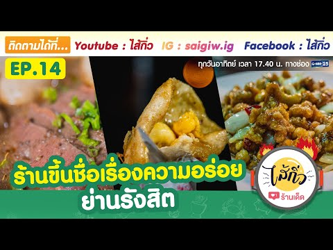 ร้านที่ขึ้นชื่อเรื่องความอร่อย! ย่านรังสิต | รายการ ไส้กิ่ว EP14