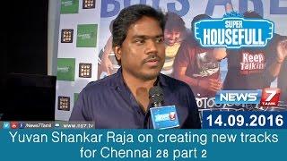Yuvan Shankar Raja on creating new tracks for Chennai 28 part 2 | News7 Tamil