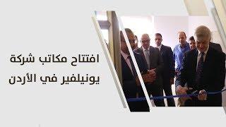 افتتاح مكاتب شركة يونيلفير في الأردن