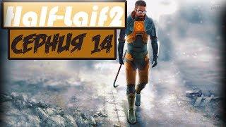 Прохождение Half Life 2 №14
