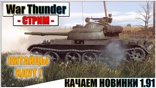 War Thunder - КАЧАЕМ КИТАЙ И НОВИНКИ 1.91  Паша Фриман🔴