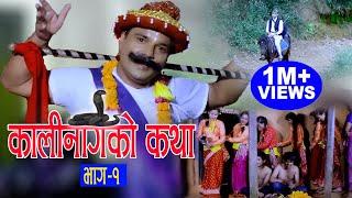 """Superhit Deusi Bhailo 2015 """"Kalinagko Katha Part 1"""" By Resham Sapkota Full HD"""