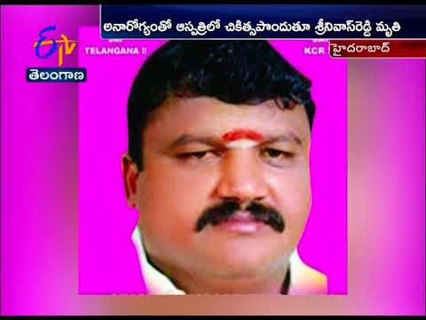 TRS Leader Singireddy Srinivas Reddy | Passes Away
