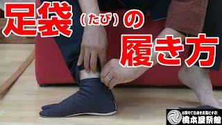 足袋(たび) 岡足袋の履き方 選び方 オススメポイントは・・・